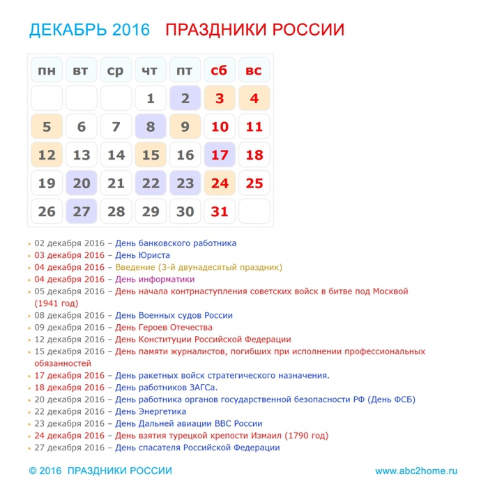 Праздники России декабрь 2016 /4163380_prazdniki_rossii_dekabr_2016_ (700x700, 272Kb)