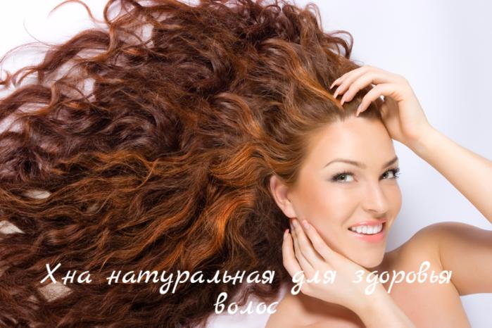 """alt=""""Хна натуральная для здоровья волос""""/2835299__2_ (700x466, 591Kb)"""