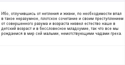 mail_489209_Ibo-otlucivsis-ot-netlenia-i-zizni-po-neobhodimosti-vpal-v-takoe-nerazumnoe-plotskoe-socetanie-i-svoim-prestupleniem-ot-soversennogo-razuma-i-vozrasta-nizvel-estestvo-nase-v-detskij-voz (400x209, 6Kb)