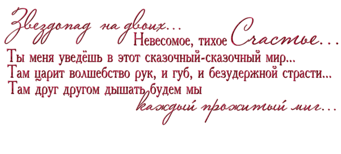 103704555_1375729752_zvezdopad_01 (700x317, 170Kb)