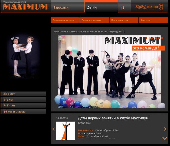 танцевальные клубы в Москве, танцевальный клуб Максимум, танцевальные студии на Вернадского, танцевальные школы в сокольниках, /4674938_098 (700x598, 349Kb)