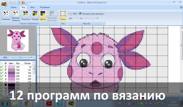 3256587_Komputernaya_pomosh_vyazalshice (700x410, 85Kb)