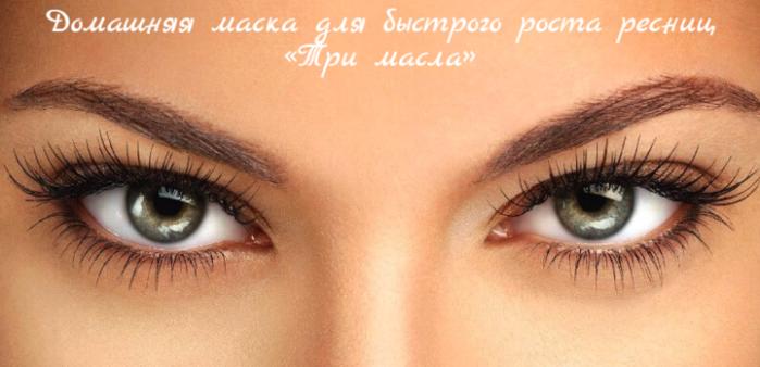 "alt=""Домашняя маска для быстрого роста ресниц «Три масла»""/2835299_Domashnyaya_maska_dlya_bistrogo_rosta_resnic_Tri_masla (700x338, 364Kb)"