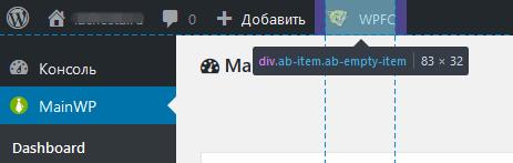 Как удалить пункт из верхнего меню WordPress в админке