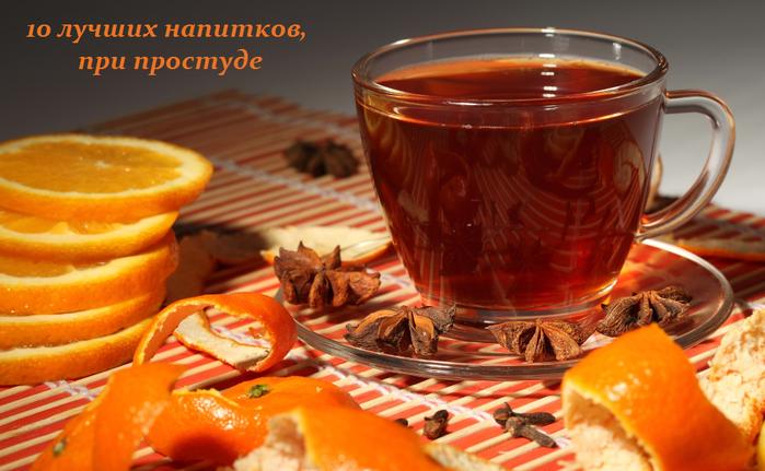 2749438_10_lychshih_napitkov_kotorie_postavyat_vas_na_nogi_pri_prostyde (700x431, 454Kb)