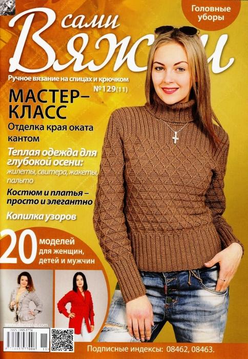 Мир вязания журналы на онлайн бесплатно