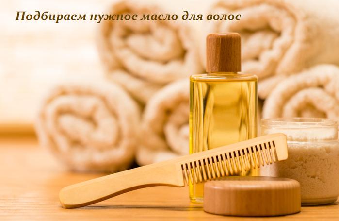 2749438_Podbiraem_nyjnoe_maslo_dlya_volos (700x455, 369Kb)