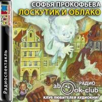 sofya-prokofeva-loskutik-i-oblako (400x400, 52Kb)