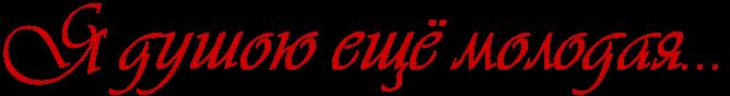 2835299_Ya_dyshou_eshyo_molodaya___ (668x88, 14Kb)