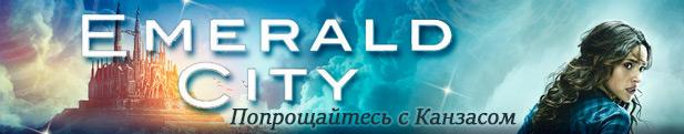 Сериал Изумрудный город (Emerald City) – новый фентези сериал с русской озвучкой!