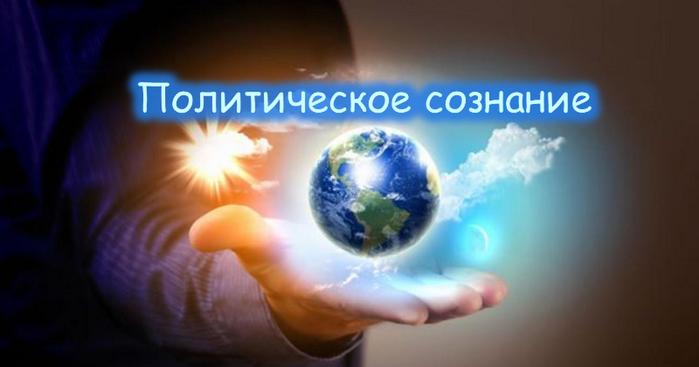 4121583_politika_soznanie (700x367, 267Kb)