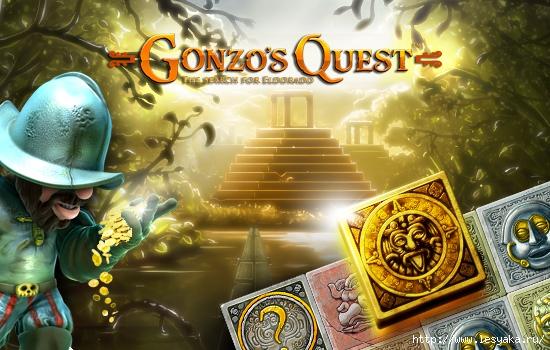 3925073_gonzo_kvestgonzos_quest (550x350, 204Kb)