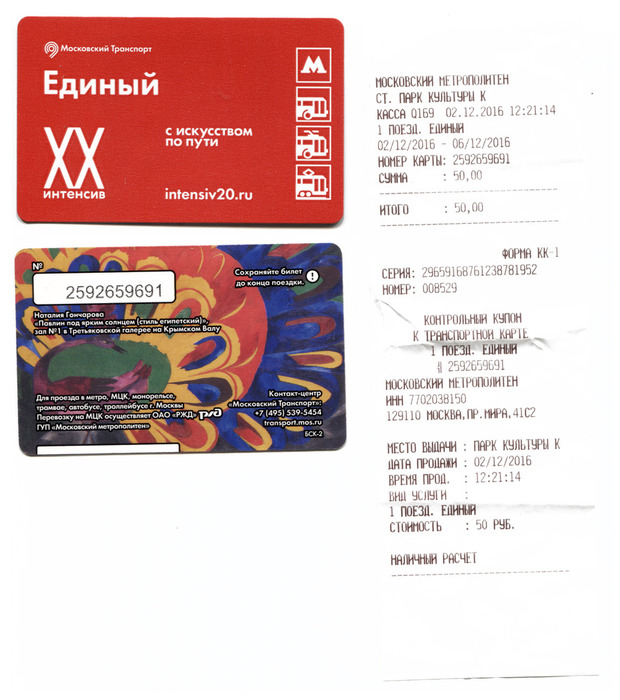 ticket_intensiv20 (620x700, 126Kb)