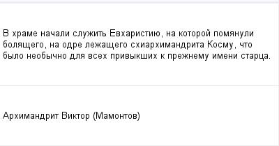 mail_117934_V-hrame-nacali-sluzit-Evharistiue-na-kotoroj-pomanuli-bolasego-na-odre-lezasego-shiarhimandrita-Kosmu-cto-bylo-neobycno-dla-vseh-privyksih-k-preznemu-imeni-starca. (400x209, 6Kb)