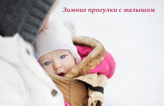 2749438_Zimnie_progylki_s_malishom (700x451, 237Kb)