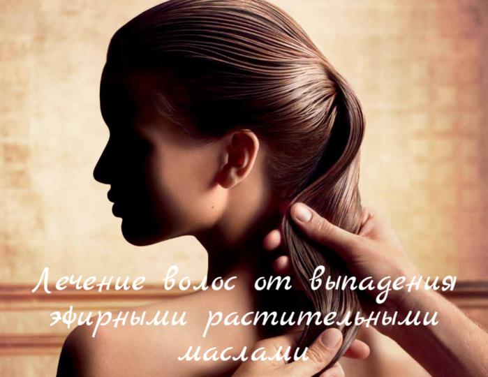 """alt=""""Лечение волос от выпадения эфирными растительными маслами""""/2835299_Lechenie_volos_ot_vipadeniya_efirnimi_rastitelnimi_maslami (700x540, 417Kb)"""
