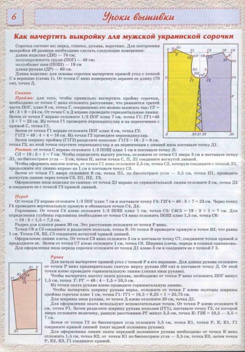 cce917298ca9 (487x700, 354Kb)