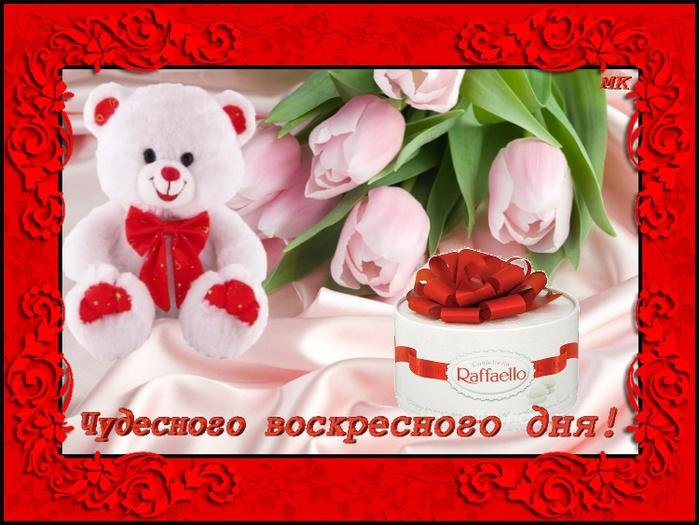 3470549_voskr_raf (700x525, 150Kb)