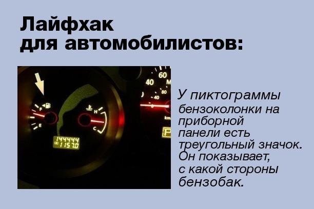 zhizni-sluchai-layfhakov-eto-interesno-poznavatelno-kartinki_707223909 (612x408, 113Kb)