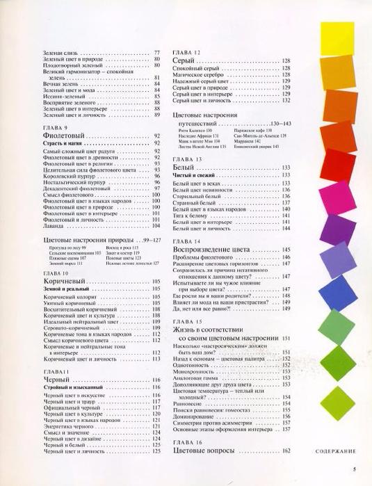 Дао цвета_3 (535x700, 318Kb)