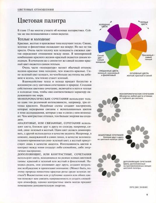 Дао цвета_7 (535x700, 305Kb)