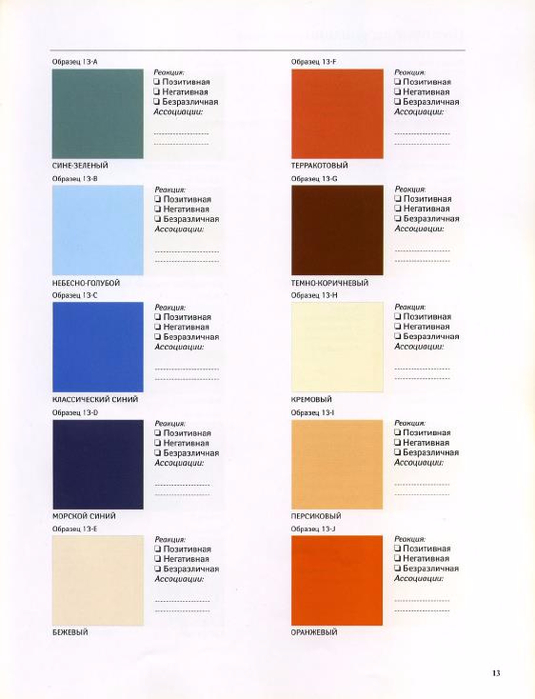 Дао цвета_11 (535x700, 201Kb)