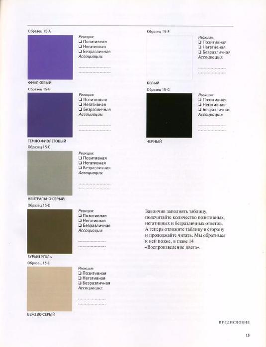 Дао цвета_13 (535x700, 182Kb)