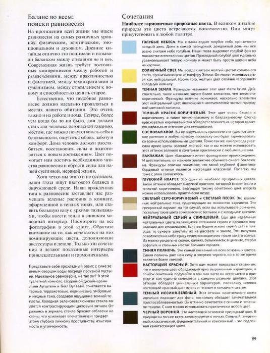 Дао цвета_57 (535x700, 376Kb)