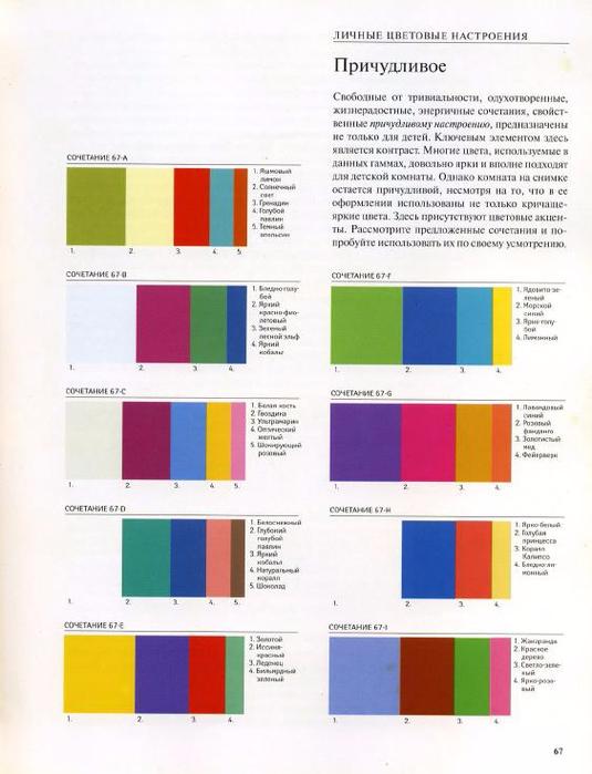 Дао цвета_65 (535x700, 263Kb)