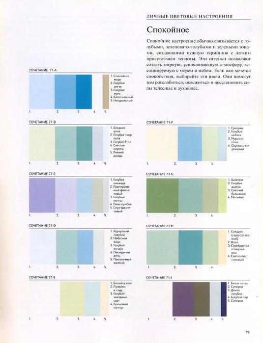 Дао цвета_69 (535x700, 228Kb)