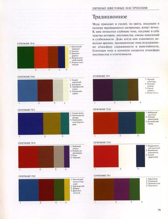 Дао цвета_77 (535x700, 241Kb)