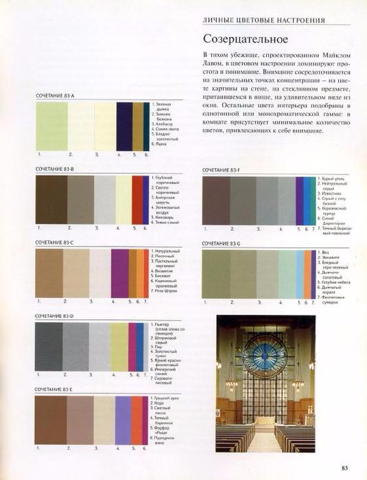 Дао цвета_81 (535x700, 273Kb)