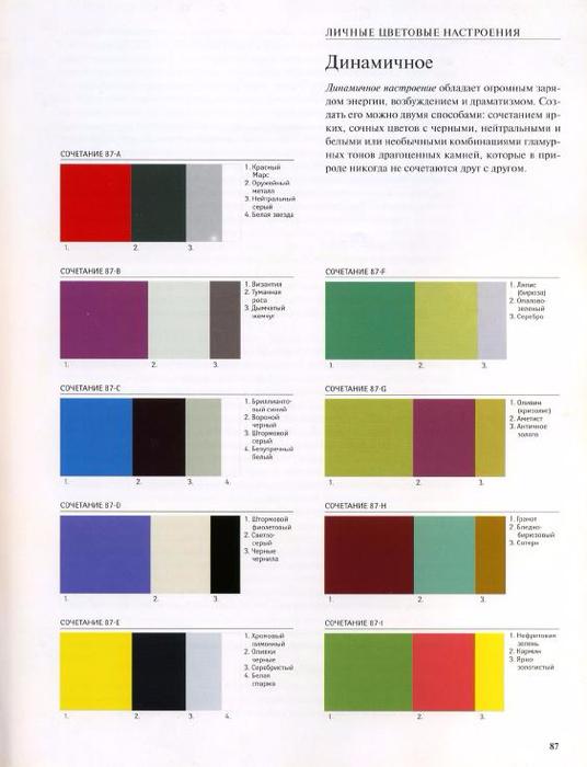 Дао цвета_85 (536x700, 219Kb)