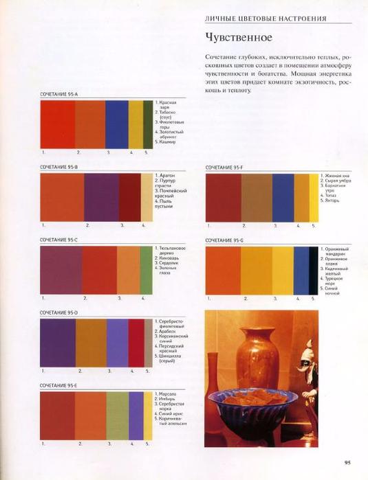 Дао цвета_93 (535x700, 247Kb)