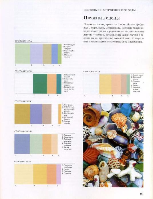Дао цвета_105 (535x700, 281Kb)