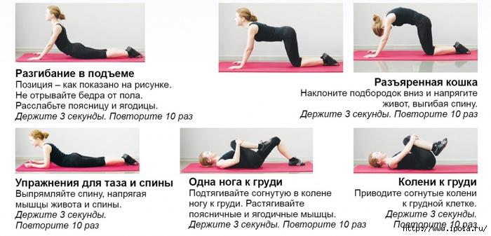 "alt=""Упражнения против боли в пояснице""/2835299_Yprajneniya_protiv_boli_v_poyasnice2 (700x337, 153Kb)"