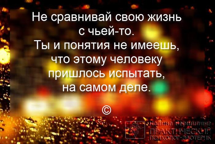 5681176_mydrost_jizn_zavist_osyjdenie_kak_stat_schastlivim_psihologiya_ezoterika_lichnostnii_rost (700x470, 132Kb)
