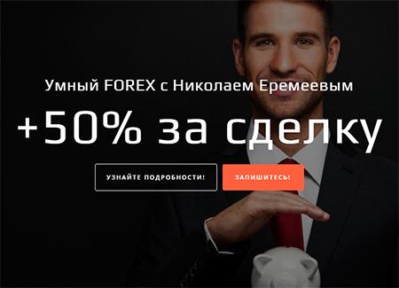 Елена пряхина форекс форекс график фунта