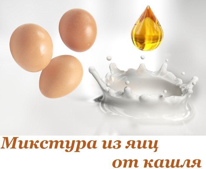 2749438_Yaichnaya_mikstyra_ot_kashlya (700x577, 44Kb)