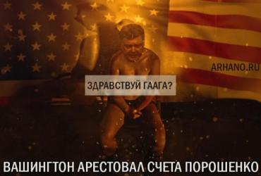 poroshenko_ssha1 (370x250, 70Kb)