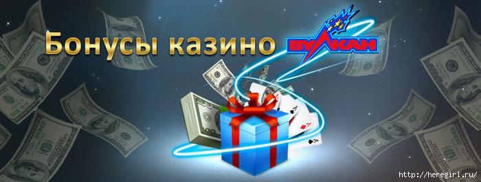 bonusi-bez-depozita-v-kazino-vulkan