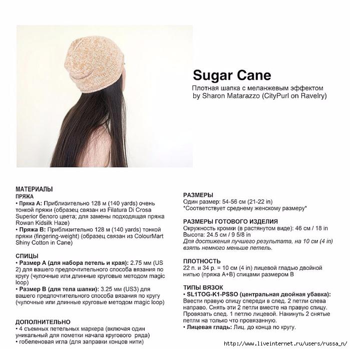 131700526_Sugar_Cane_Hat_1 (699x697, 309Kb)