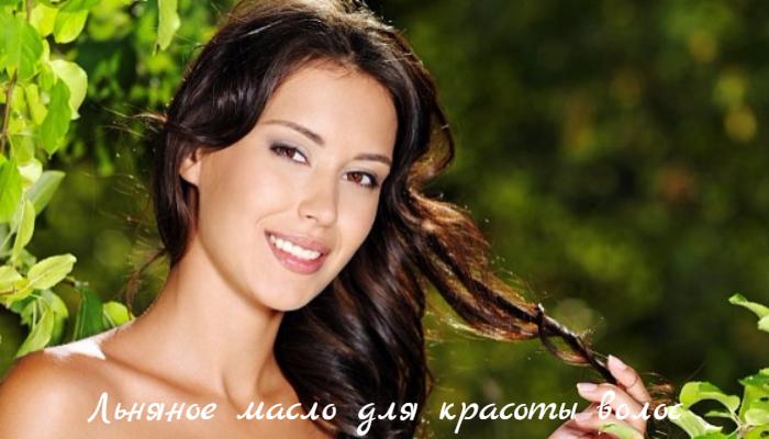 """alt=""""Льняное масло для красоты волос""""/2835299__1_ (700x400, 515Kb)"""