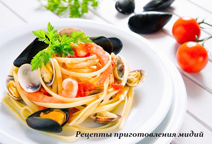 2749438_Recepti_prigotovleniya_midii (700x475, 447Kb)