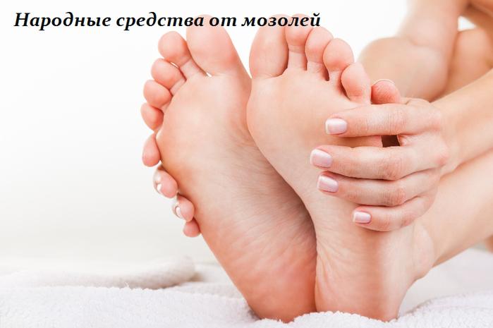 2749438_Narodnie_sredstva_ot_mozolei (700x465, 348Kb)
