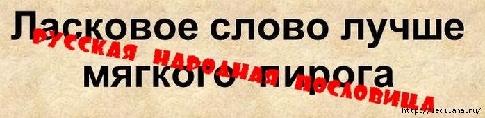 3925311_laskovie_slova (700x171, 113Kb)