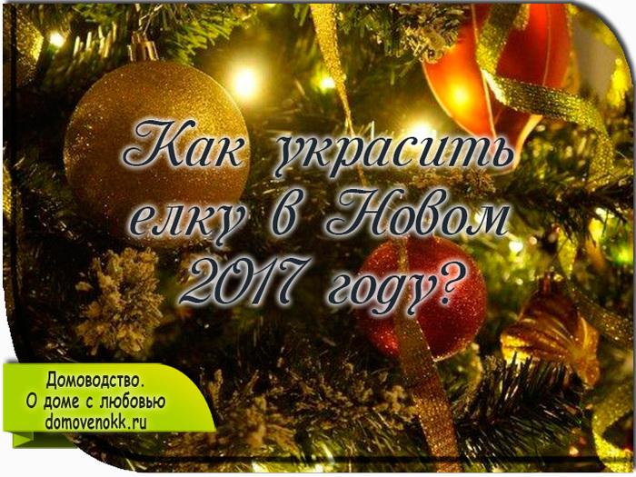 5110069_Kak_ukrasit_elku__2 (700x525, 224Kb)