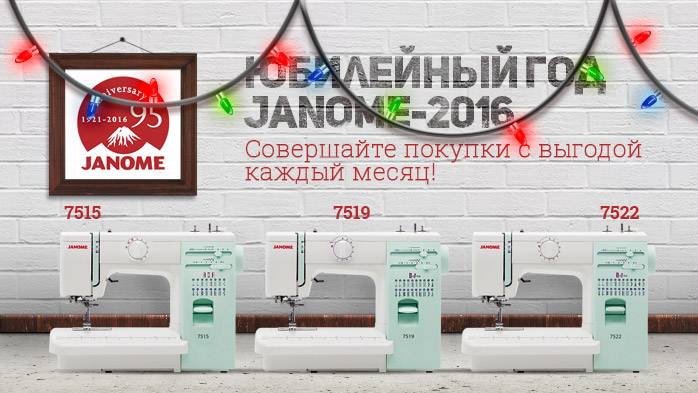 4815838_janome_anniversary_95_7515_2_1_ (698x393, 98Kb)