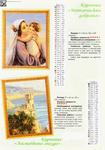 Превью Вышиванка 106 (4)_Страница_12 (490x700, 528Kb)