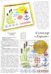 Превью Вышиванка 107 (5-7)_Страница_14 (487x700, 486Kb)